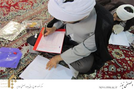 Starting to enroll for examination of level four of Al-Mustafa University;
